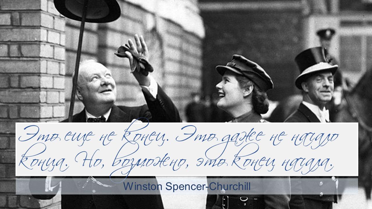 Winston Spencer-Churchill