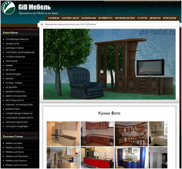Сайт компании Гид мебель 09_2011