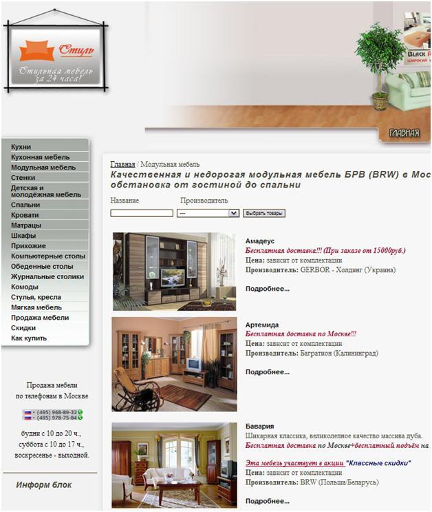 Сайт компании Мебелько 09_2011