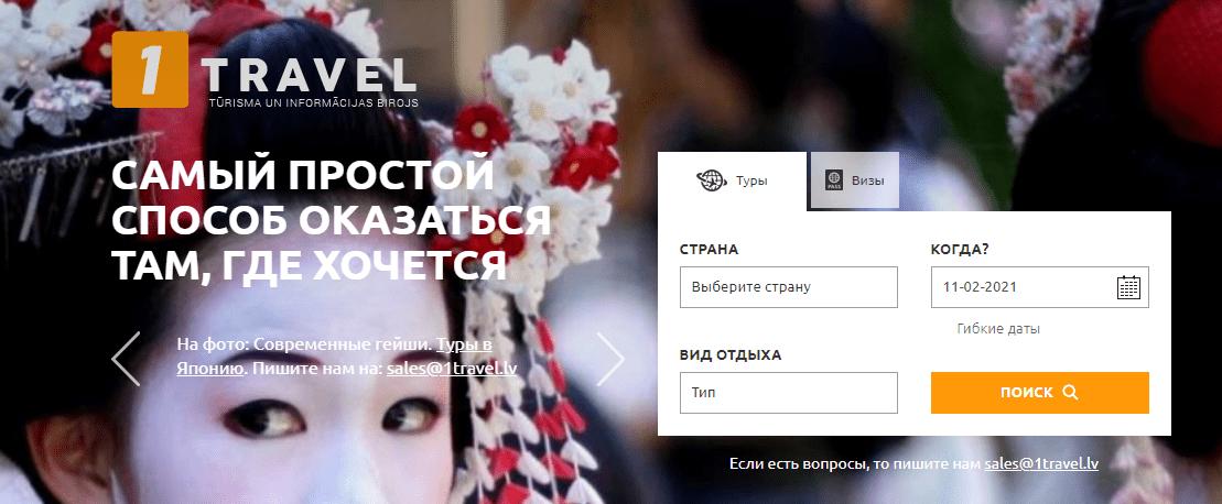 Ольга Алтухова, коммерческий директор 1travel agency
