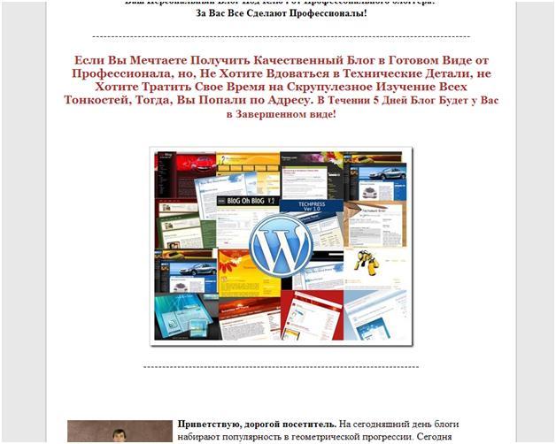 Блог под ключ 09_2011