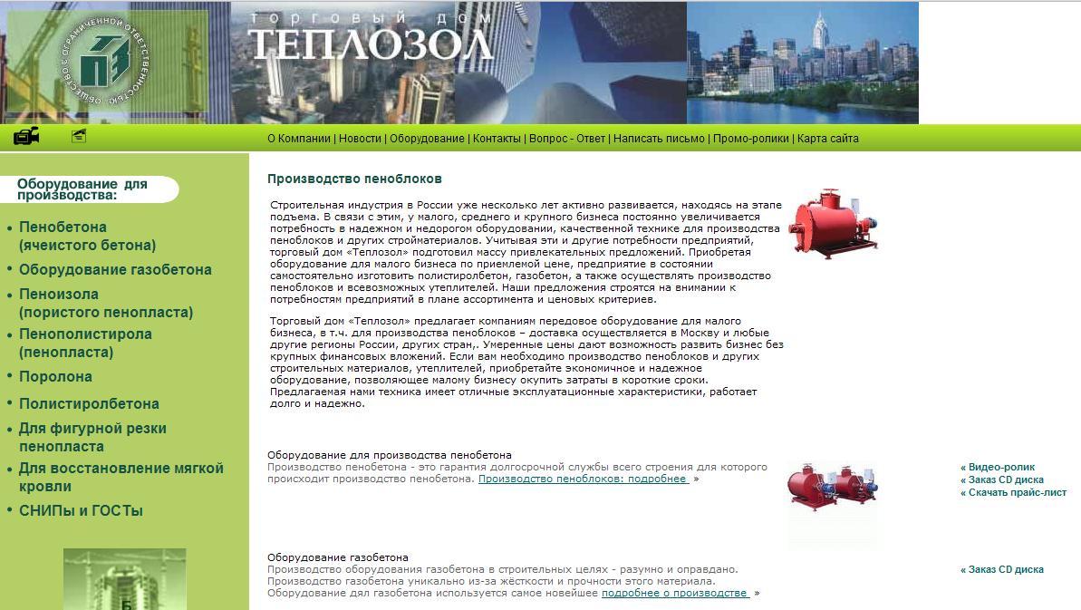 главная страница сайта компании Теплозол