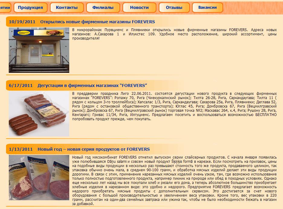 Forevers новости разработка сайта
