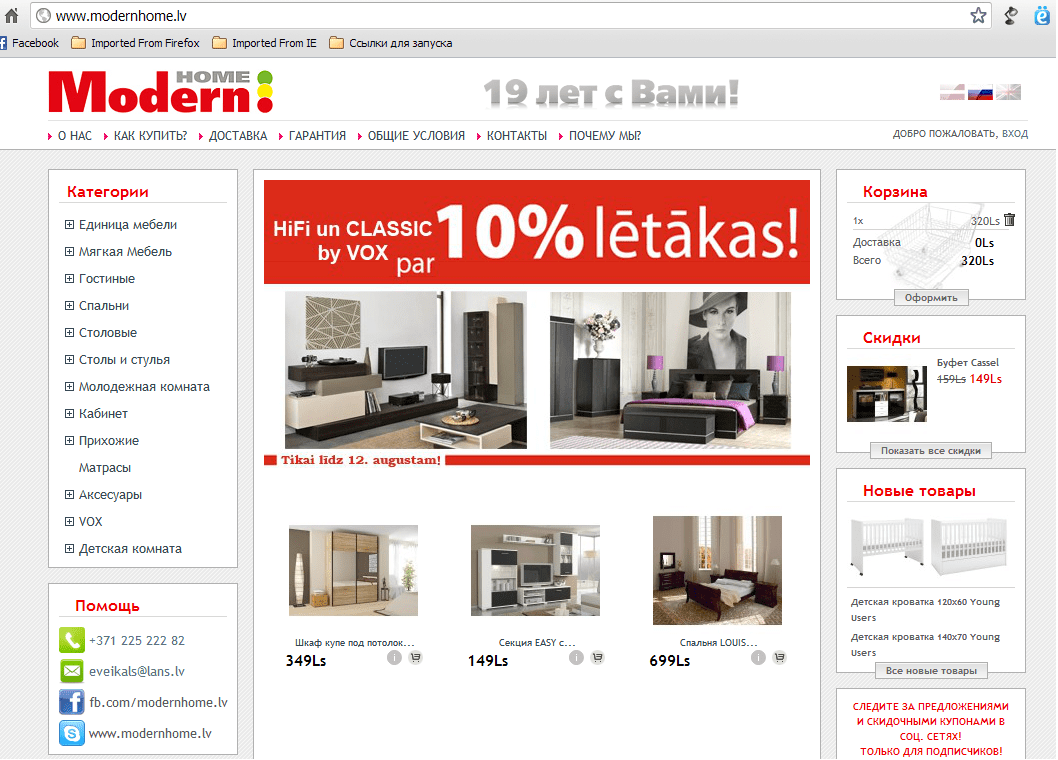 широкий выбор мебели