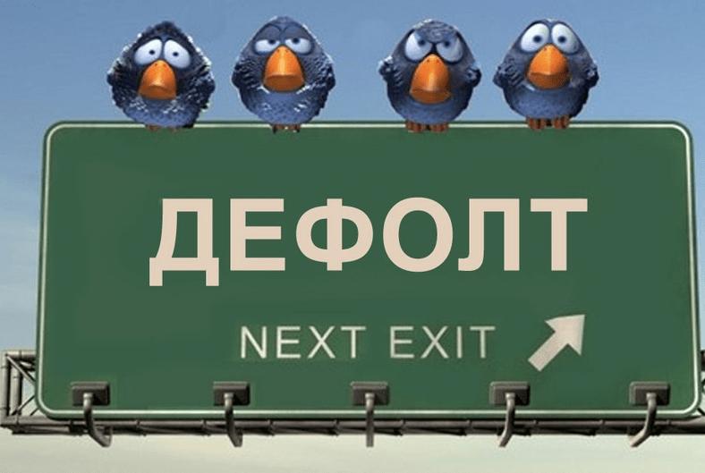 ДЕФОЛТ