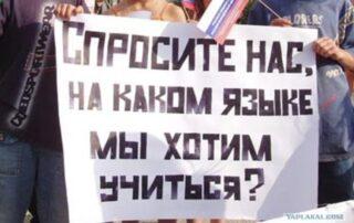 И мы сохраним тебя, русская речь… от кого?