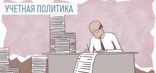Учетная политика. Внутрифирменные стандарты управленческого учета