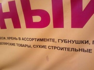 реклама ошибки