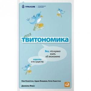 tvitonomika-vse-chto-nujno-znat-ob-ekonomike-korotko-i-po-suschestvu_10553776