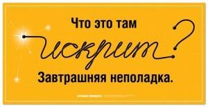 Плакаты программы «Бережливое производство» для «Мосэнерго», студия А. Лебедева