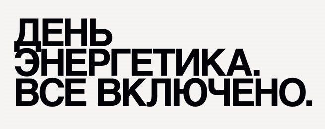 БЕНЧМАРКИНГ В ЭНЕРГЕТИКЕ