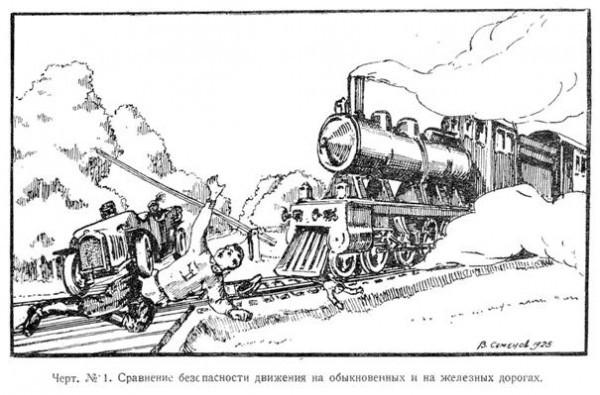 транспорт авария безопасность