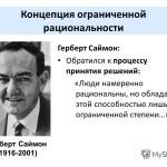 Герберт А. Caймoн