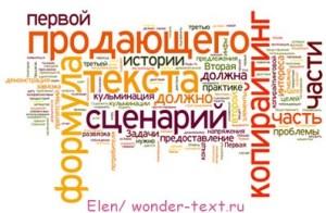 Как писать продающий текст: полное руководство с примерами