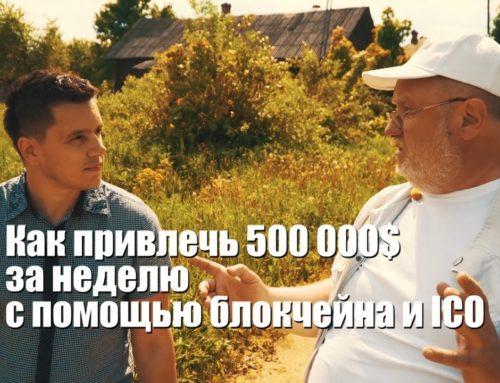 Первый «крипто-фермер» Михаил Шляпников: мы опустили блокчейн на землю