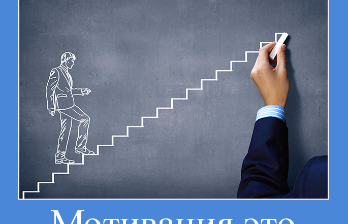 В чем основная причина снижения мотивации у сотрудников?