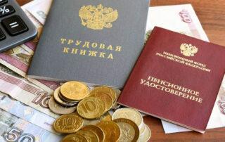 Цикл публикаций о зарплатах и пенсиях в России 2019