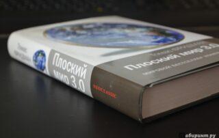 Томас Фридман. Плоский мир 3.0. Краткая история XXI века