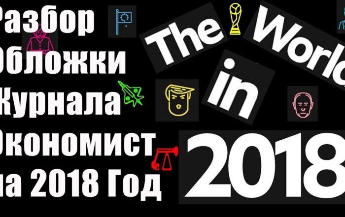 «Комсомолка» расшифровала пророчества Ротшильдов на 2018 год