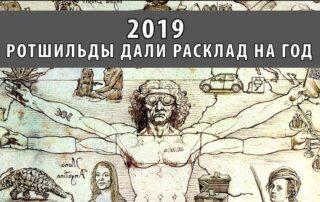 Пророчества на 2019 год от Ротшильдов