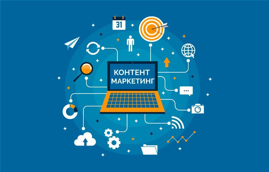 Тренды контент-маркетинга