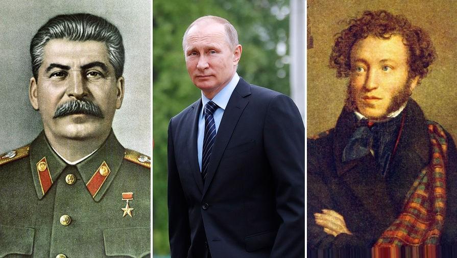 Сталин-Путин-Пушкин